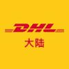 大陆DHL